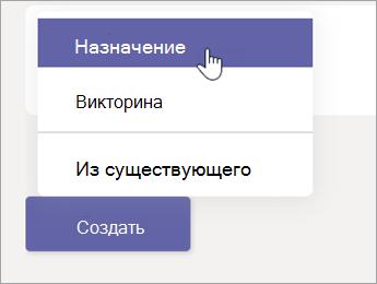 Нажмите кнопку Создать, а затем во всплывающем меню выберите пункт Назначение.