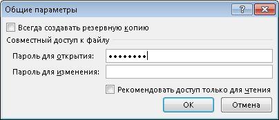 """Диалоговое окно """"Общие параметры""""."""