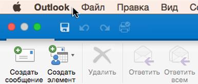 """Чтобы узнать, какую версию Outlook вы используете, выберите в строке меню пункт """"Outlook""""."""