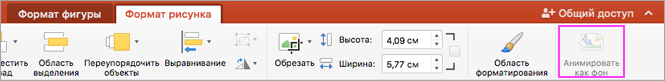 """Снимок экрана: кнопка """"Анимировать как фон"""""""