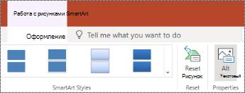 """Кнопка """"замещающий текст"""" на ленте для графических элементов SmartArt в PowerPoint Online."""