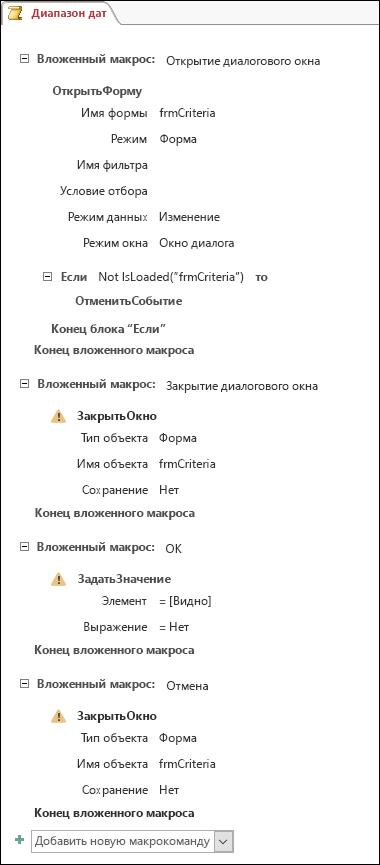 Снимок экрана с макросом Access, содержащим четыре вложенных макроса и макрокоманды.
