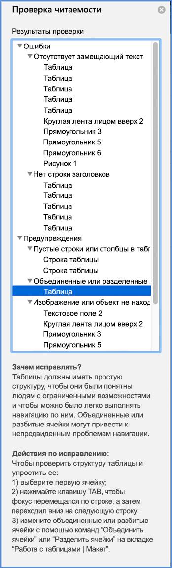 Снимок экрана: меню средства проверки читаемости
