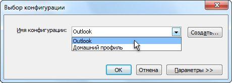 """Диалоговое окно """"Выбор профиля"""""""