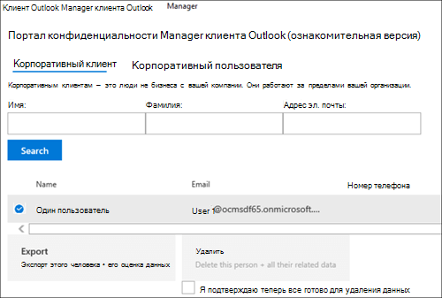 Снимок экрана: экспорт данных клиента Outlook Customer Manager