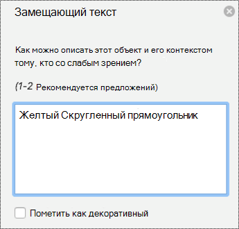 "Область ""замещающий текст"" для фигур в PowerPoint для Mac в Office 365"
