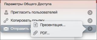 Параметры общего доступа к электронной почте в PPT для Mac