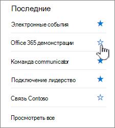 Нажмите кнопку пустой запуск рядом с сайтом, чтобы отслеживать его.