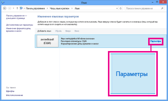 Добавление способа ввода на панели управления Windows 8
