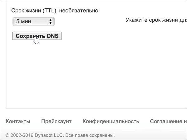 Dynadot-BP-Configure-3-2