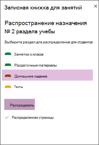 Пример распределенного задания в OneNote для Интернета