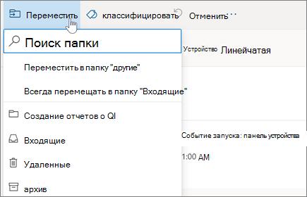 Перемещение сообщения электронной почты в папку в Outlook в Интернете
