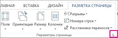 """Кнопка, которая открывает диалоговое окно """"Параметры страницы"""""""