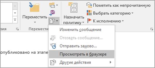 """Выберите элемент """"Просмотреть в браузере""""."""