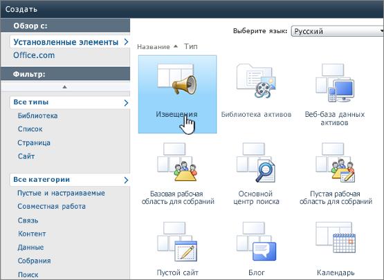 Страница создания списка или библиотеки в SharePoint 2010 с выделенными объявлениями