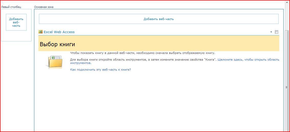 """Веб-часть Excel Web Access отображает область """"Выбор книги"""""""