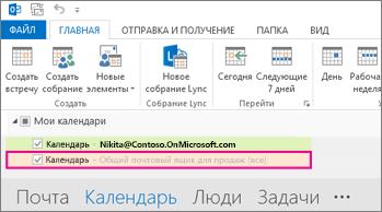 Общий календарь отображается в списке папок в Outlook