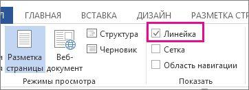 """Снимок экрана вкладки """"Вид"""" в Word2013 с установленным флажком """"Линейка""""."""