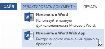 """Команда меню """"Изменить в Word Web App"""""""