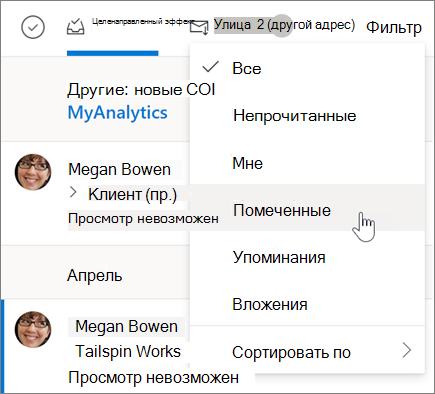 Пометка сообщения электронной почты в Outlook в Интернете