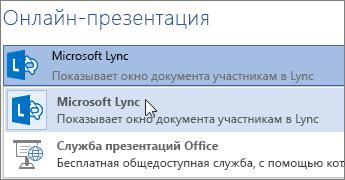 Показ через Интернет с помощью Microsoft Lync