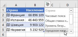 Добавлен второй столбец данных