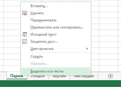 """В контекстном меню выбран элемент """"Выделить все листы""""."""