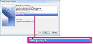 """Параметр """"Экспорт в файл"""" в мастере импорта и экспорта"""