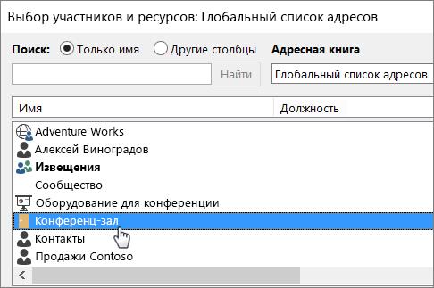 Почтовый ящик для резервирования помещений в Outlook