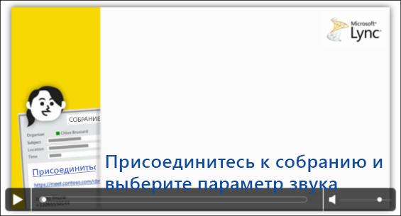 Снимок экрана с изображением слайда PowerPoint с элементами управления видео