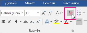 """Значок """"Очистить формат"""" выделен на вкладке """"Главная"""""""