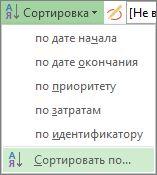 """Изображение меню """"Сортировка"""" на вкладке """"Вид"""""""