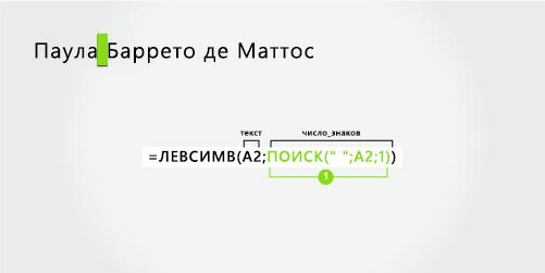 Формула для разделения имени и фамилии трех частей