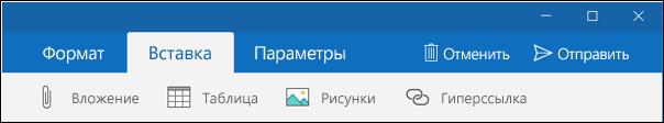 """Вкладка """"Вставка"""" в электронном сообщении"""