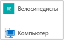 Выберите источник файла