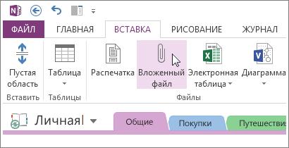 Добавление вложенного файла для сохранения копии файлов в OneNote