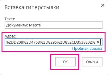 Вставьте URL-адрес в папку OneDrive.