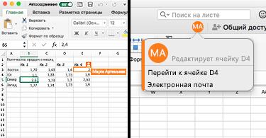 Лист с ячейкой, выделенной оранжевой рамкой, слева и подсказка с инициалами пользователя, который вносит изменения, и координатами соответствующей ячейки справа