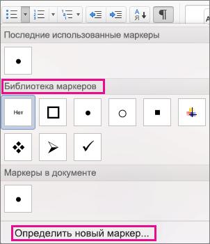 """Если в библиотеке """"Маркеры"""" нет нужного символа, выберите команду """"Определить новый маркер""""."""
