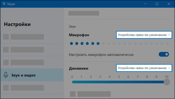 Параметры Skype