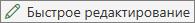 """Списки: значок """"Быстрое редактирование"""""""