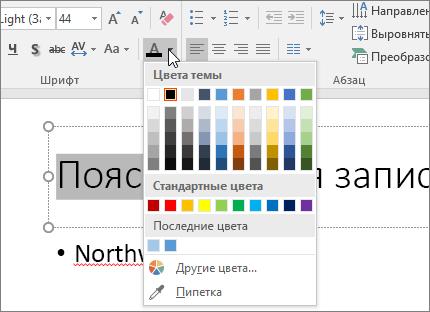 Изменение цвета текста с помощью параметров цвета шрифта
