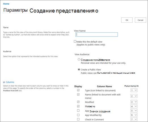 Создание страницы параметры представления