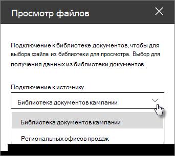 """Область свойств средства просмотра файлов с раскрывающимся списком """"подключиться к источнику"""""""