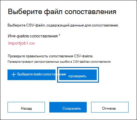 Нажмите кнопку проверить, чтобы проверить наличие ошибок CSV-файла