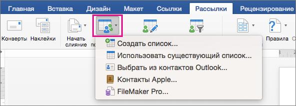 """На вкладке """"Рассылки"""" выделена кнопка """"Выбрать получателей"""" со списком параметров"""