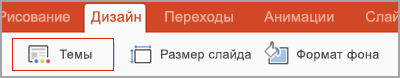 "Вкладка ""Конструктор"""
