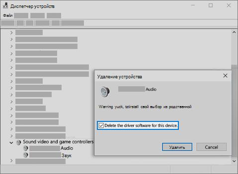 Удаление программного обеспечения драйвера для этого устройства и удаление