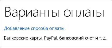 """Страница """"Способы оплаты"""" со ссылкой для добавления способа оплаты"""
