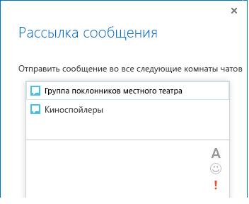 """Снимок экрана: верхняя часть диалогового окна """"Рассылка сообщения"""""""
